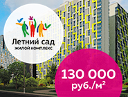 ЖК «Летний Сад». м. Селигерская м. Селигерская. 130 000 руб./м²